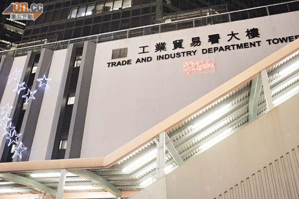 工貿署失竊文件 - 東方日報