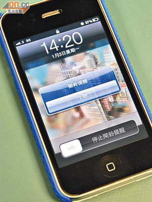 iPhone鬧鐘失靈 引爆全球遲到潮 - 東方日報