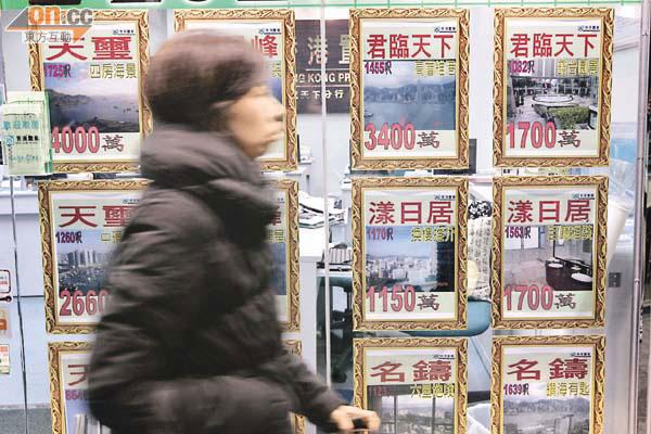樓價貴絕全球 港人一世「房奴」 - 東方日報