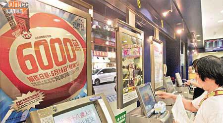 下期六合彩 頭獎獨中7500萬 - 東方日報