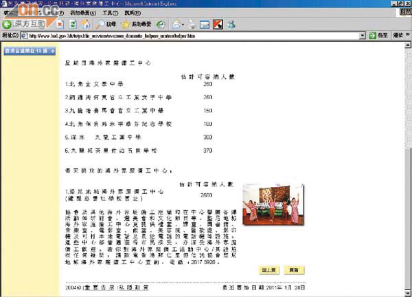 家庭傭工 | [組圖+影片] 的最新詳盡資料** (必看!!) - www.go2tutor.com