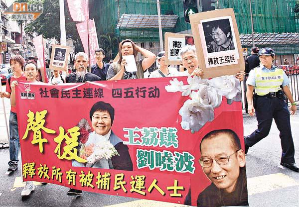 茉莉花示威 聲援維權 - 東方日報