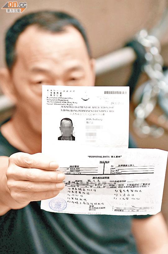 補領身份證唔畀拎六千蚊 - 東方日報
