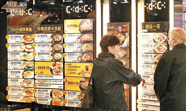 餐飲另收費 大家樂陰濕加價 - 東方日報