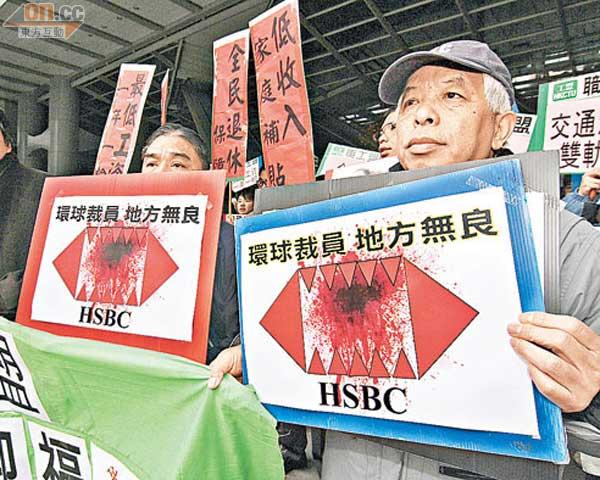赤口示威 給曾蔭權開年 - 東方日報