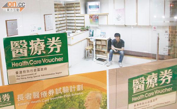 醫療券加碼每年千元 - 東方日報