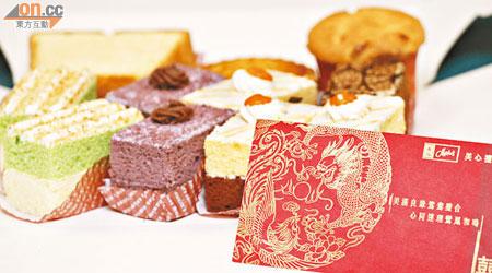 美心新餅卡設年限 無註明「一打」 - 東方日報