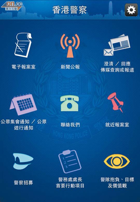 警推智能電子報案室 - 東方日報