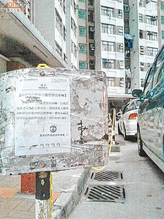 廣福邨違泊 妨礙救援 - 東方日報