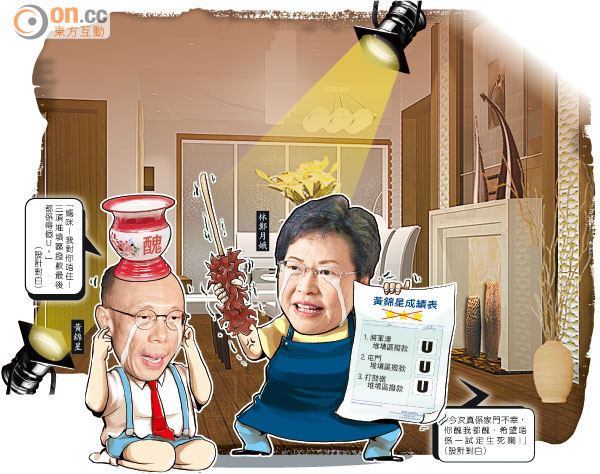 政情2.0:公民廣場:三科揸兜黃錦星羞家 - 東方日報