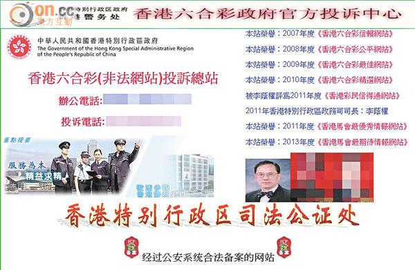 內地假六合彩網站「曾蔭權」推介 - 東方日報