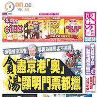 《東方日報電子報》全球華人爭住睇 - 東方日報