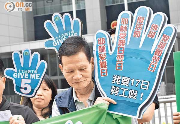 團體促修例增五天勞工假 - 東方日報