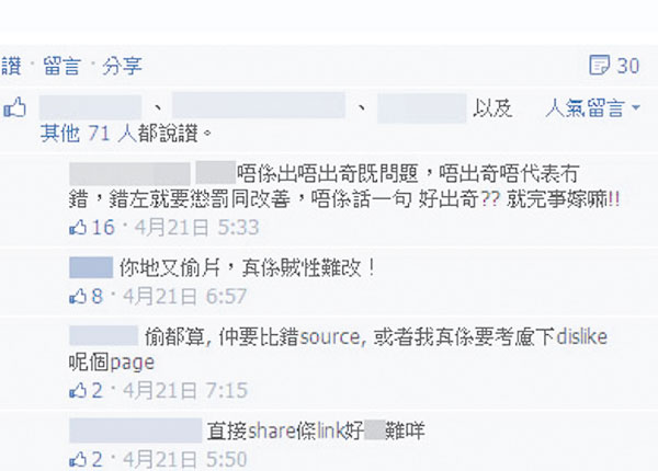 探射燈:網民貼片侵權 濫用fb掠水 - 東方日報