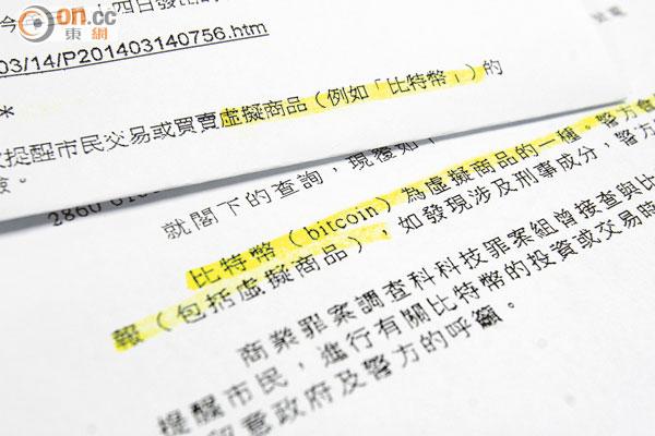 探射燈:罪犯倘Bitcoin洗錢 攻正港府死穴 - 東方日報