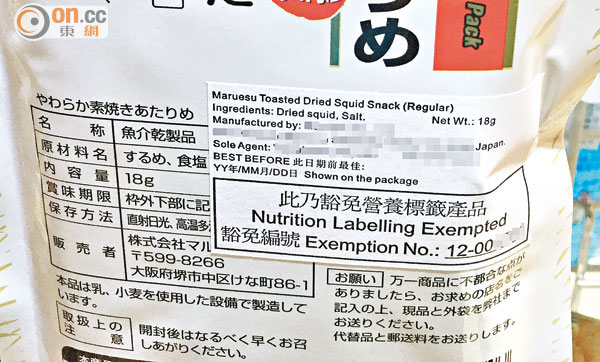 探射燈:水貨零食 零合格標籤 - 東方日報