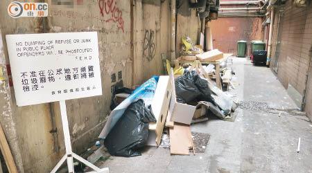 灣仔:後巷堆垃圾 食署塞責 - 東方日報