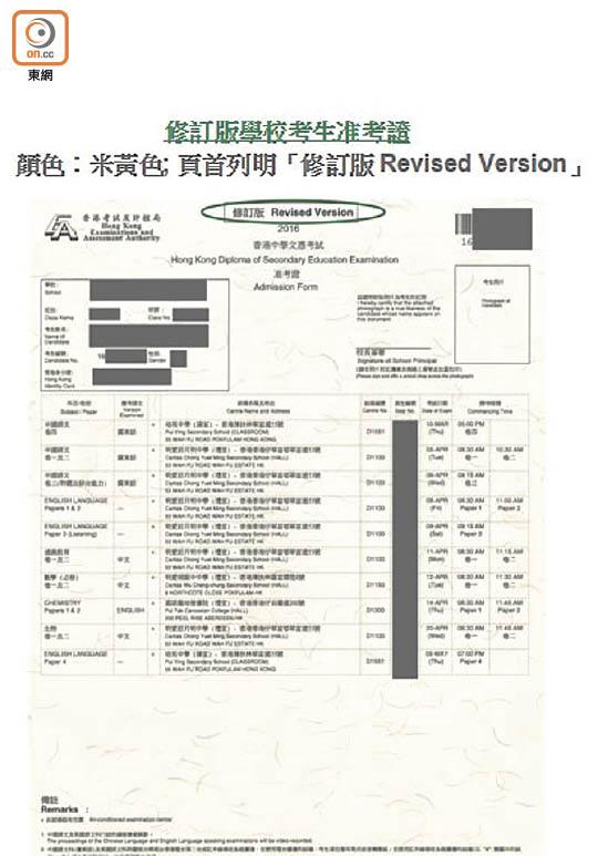 考評局重發準考證 新版米黃色 - 東方日報