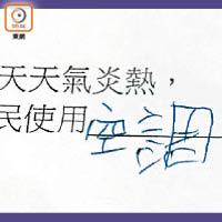 探射燈:普教中Vs粵教中 撐反大爭拗 - 東方日報