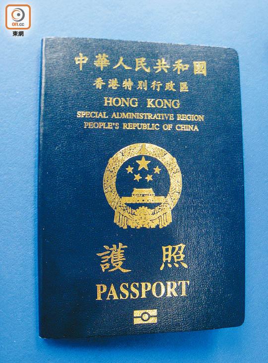 特區護照暢遊154國簽證受限榜排20 - 東方日報