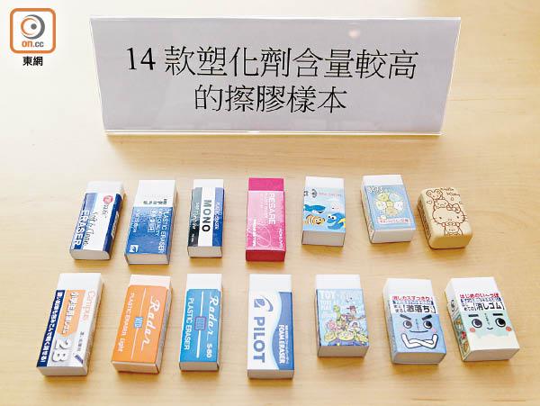 探射燈:劣質文具充斥 24款擦膠含塑化劑 - 東方日報