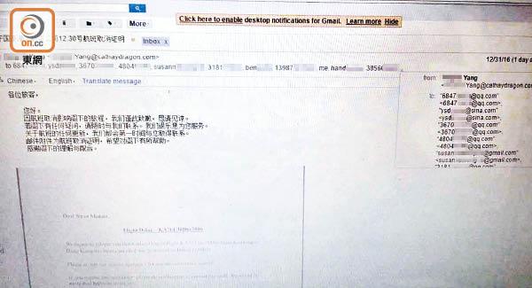 港龍電郵洩11同機客私隱 - 東方日報