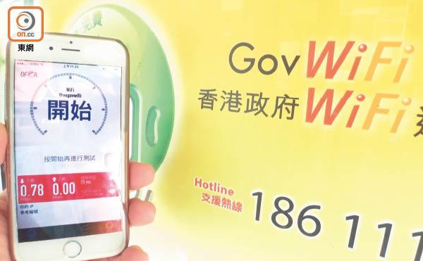 探射燈:政府免費WiFi龜速斷線快 - 東方日報