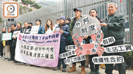 團體轟政府外判「大石砸死蟹」逾85%清潔工僅獲最低工資 - 東方日報