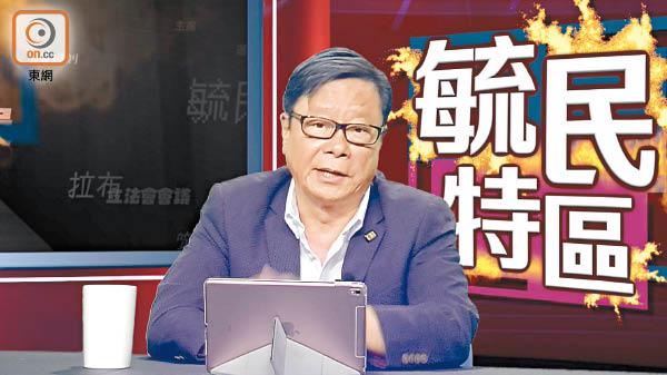 東網電視:《毓民特區》轟戴耀廷呃選民 黎智英搞抹黑 - 東方日報