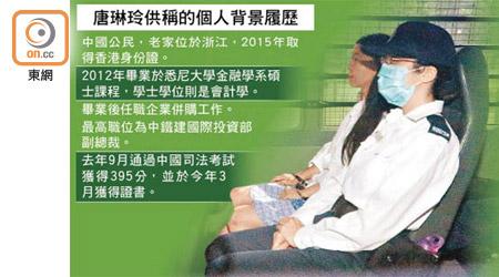 唐琳玲撐庭內拍照 強調非藐視 - 東方日報