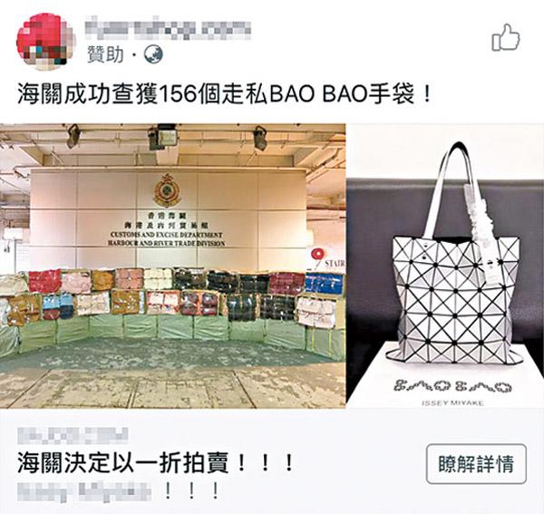 盜用海關相片 網站快閃拍賣名牌袋 - 東方日報