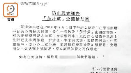 南亞「茄汁黨」入侵德福花園 - 東方日報