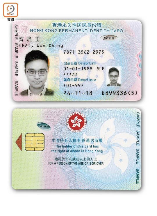 新智能身份證12‧27開始換 - 東方日報