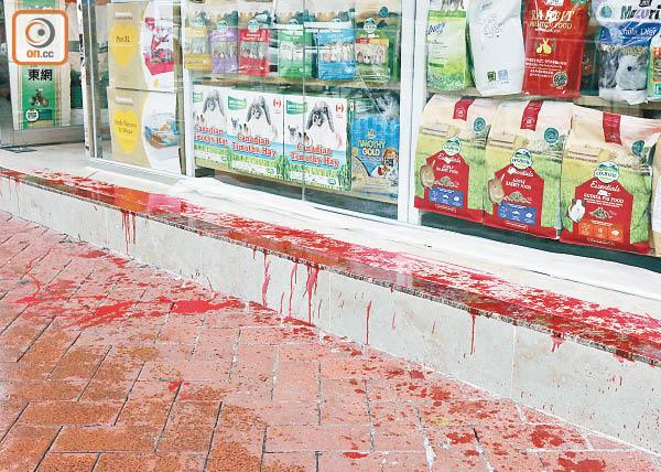 開張4日寵物店遭淋紅油 - 東方日報