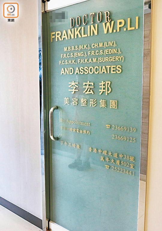 女銀行家針下亡 警拘86歲名醫李宏邦 - 東方日報