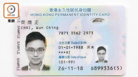 新身份證晶片儲存相片 支援容貌辨識 - 東方日報