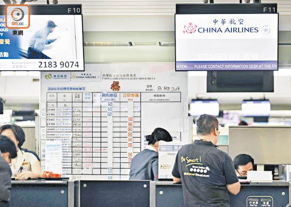 旅業:遊臺返港乘客影響較大 - 東方日報