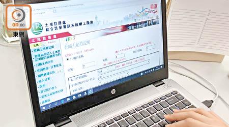土地註冊處更新電子提示 防物業騙案 - 東方日報