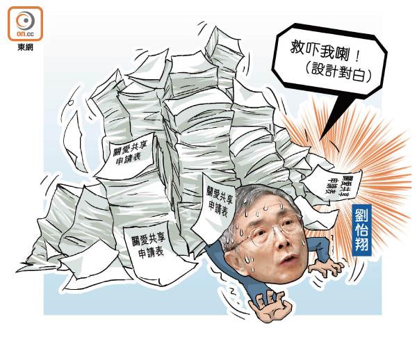 政情:公民講場:劉怡翔手腳慢 派$4000等到年底 - 東方日報