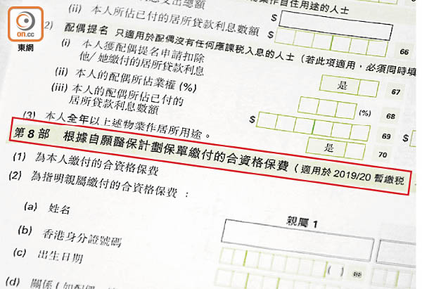 268萬稅表發出 6‧3前須填交 - 東方日報