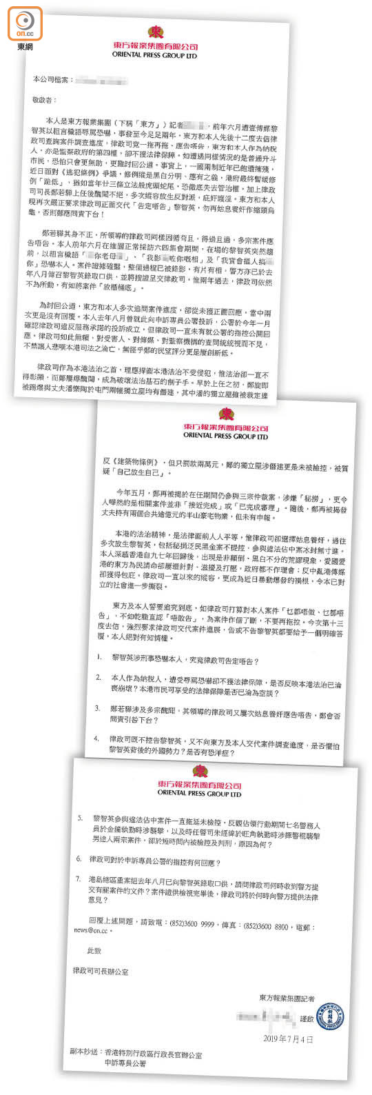 告定唔告黎智英 律政司變推政司 卸責警方 漠視法治 - 東方日報
