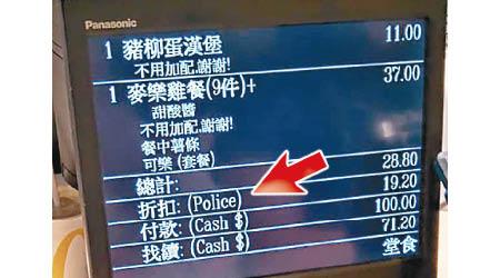 網傳「Police」獲六折優惠 麥當勞澄清屬誤會致歉 - 東方日報