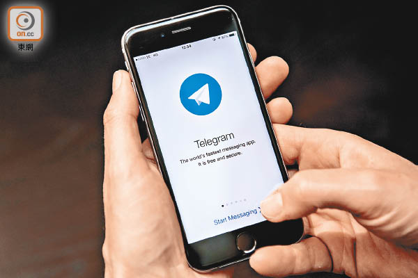 Telegram將更新 可關號碼配對 - 東方日報