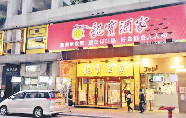 暴亂百日捱唔住 西環龍寶酒家結業 - 東方日報