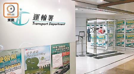 運輸署停服務阻續牌 市民被迫「無牌駕駛」 - 東方日報