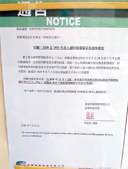 物管公司收4400萬補貼 嘉湖翠湖居仍加管理費 - 東方日報