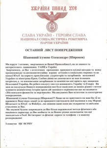 """The 'last and categorical warning letter' sent to Rev. Alexander Shirokov by the Ukrainian Nazis urging him to stop """"Moscovite propaganda"""" under the death threat."""
