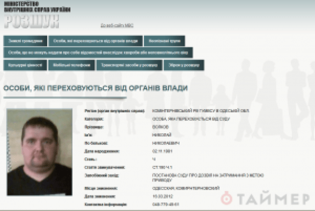 Mycola Volvov was wanted by Ukrainian police since 2012 for fraud.
