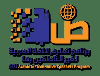 خدمة تعليم اللغة العربية بالتعاون مع الجامعة الإلكترونية السعودية