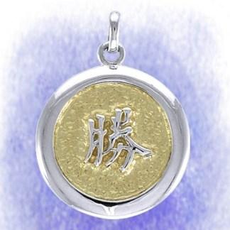 Anhänger Erfolg aus 925-Silber